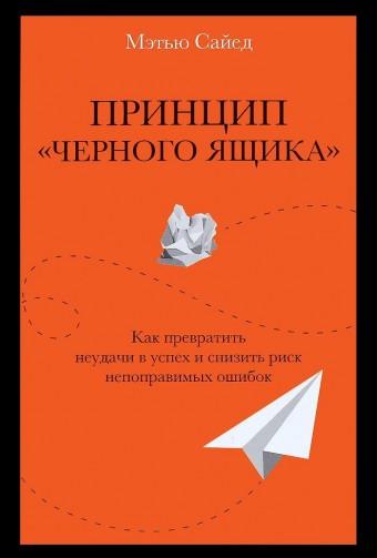 Книга Принцип черного ящика