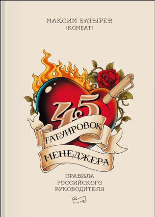 45_tatuirovok_menedgera
