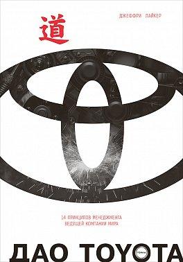 Книга Дао Toyota
