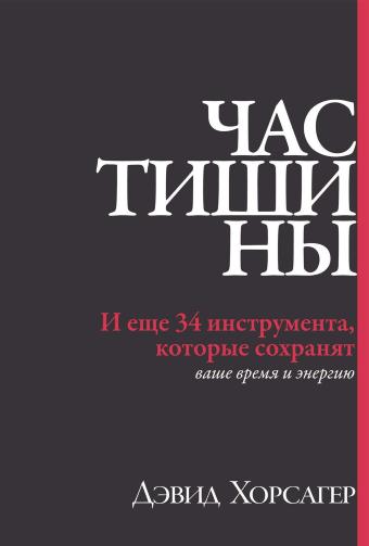Книга Час тишины