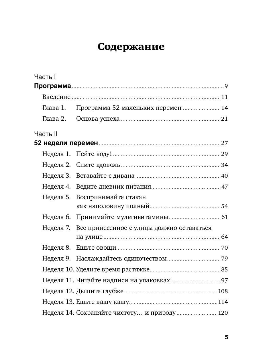 книга 52 шага к здоровому образу жизни