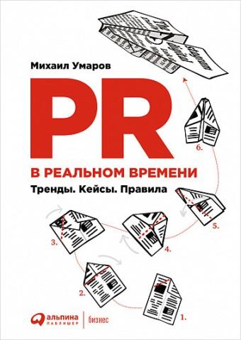 PR в реальном времени