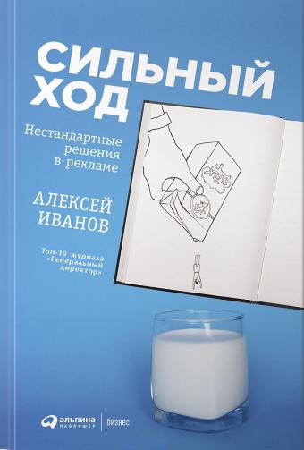 Книга Сильный ход