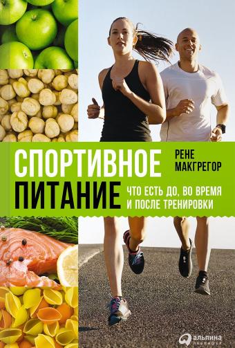 Книга Спортивное питание