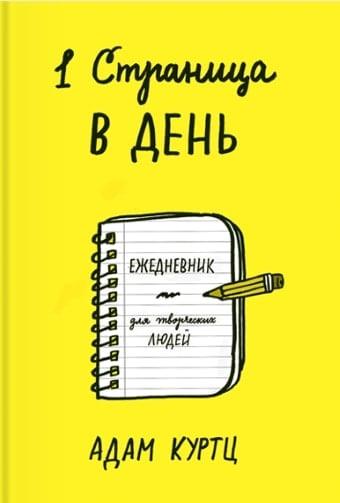 Книга 1 страница в день
