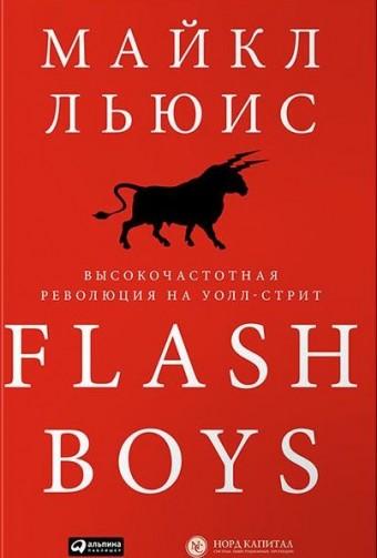 Книга Flash Boys: Высокочастотная революция на Уолл-стрит