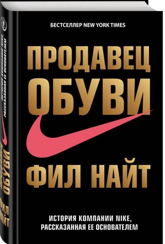 Книга Продавец обуви Фил Найт