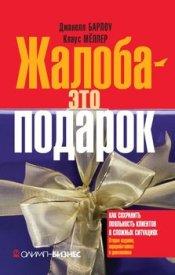 Книга Жалоба – это подарок