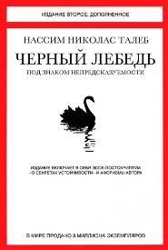 Книга Черный лебедь