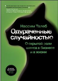 Книга Одураченные случайностью