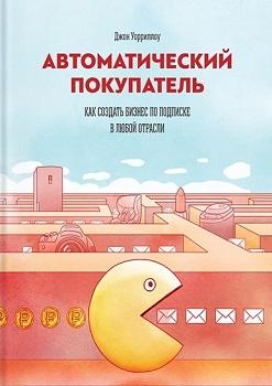 Книга Автоматический покупатель