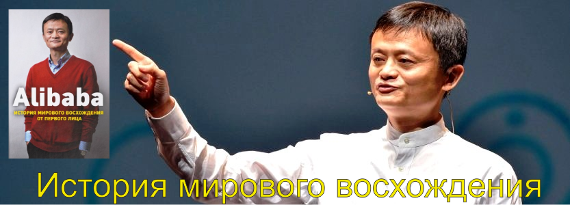 Книга Alibaba