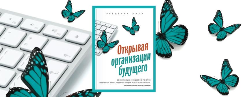 Открывая организации будущего автор Фредерик Лалу