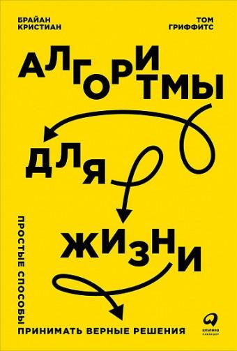 Книга Алгоритмы для жизни