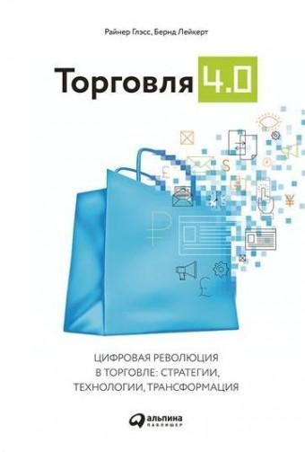 Книга Торговля 4.0