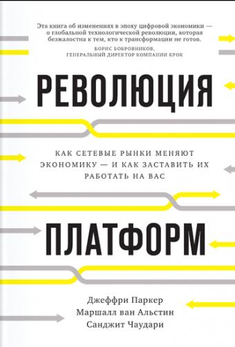 Книга Революция платформ