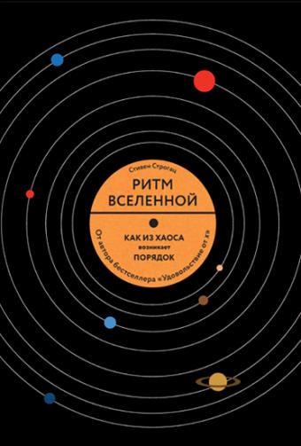 Книга Ритм вселенной
