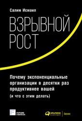 Книга Взрывной рост