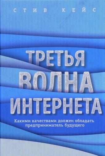 Книга Третья волна интернета