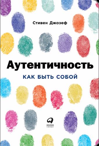 Книга Аутентичность