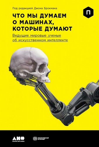 Книга Что мы думаем о машинах