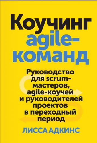 Книга Коучинг agile-команд