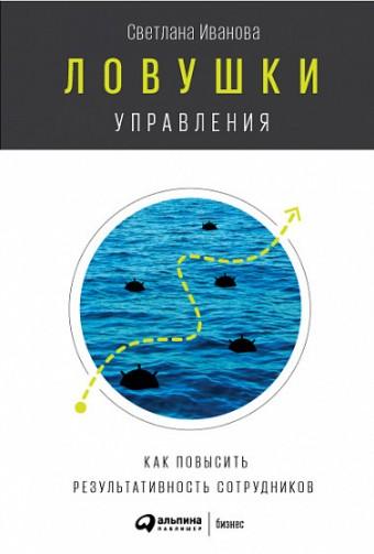 Книга Ловушки управления