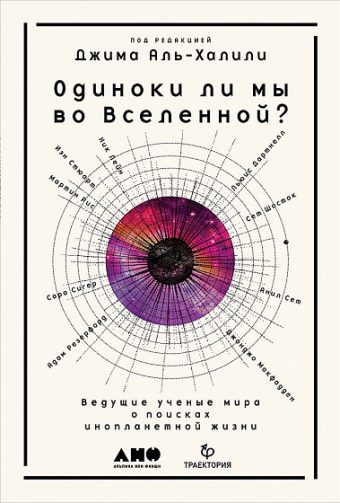 КнигаОдиноки ли мы во Вселенной