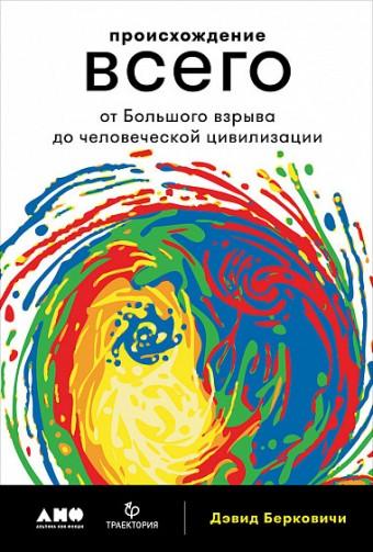 Книга Происхождение всего