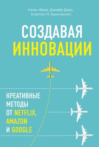 Книга Создавая инновации