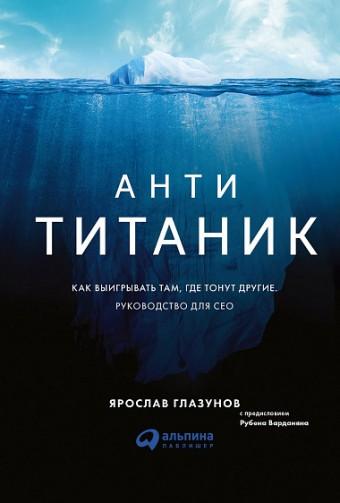 Книга Анти-титаник