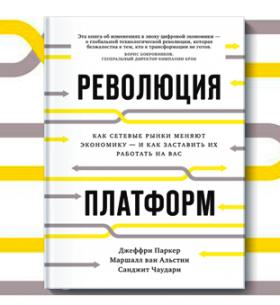 Книга Революция платформ купить