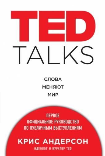 Книга Ted Talks. Слова меняют мир