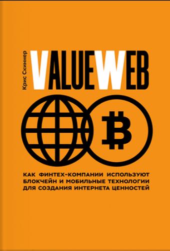 Книга ValueWeb