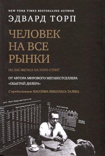 Книга Человек на все рынки