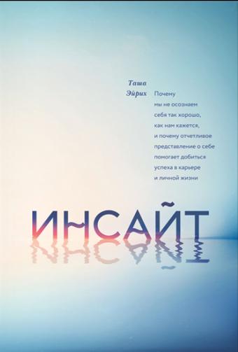 Книга Инсайт