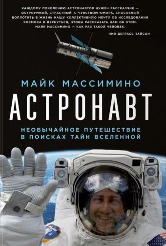 Книга Астронавт