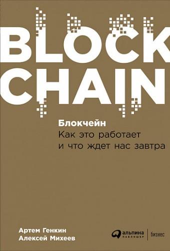 Книга Блокчейн