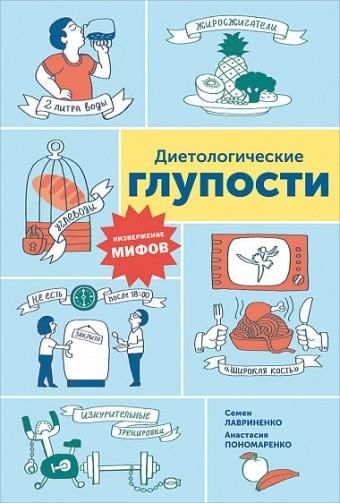 Книга Диетологические глупости