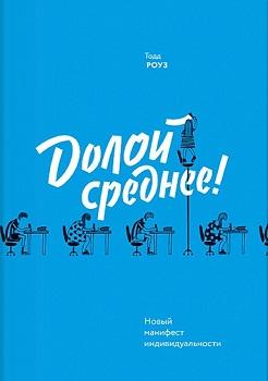 Книга Долой среднее