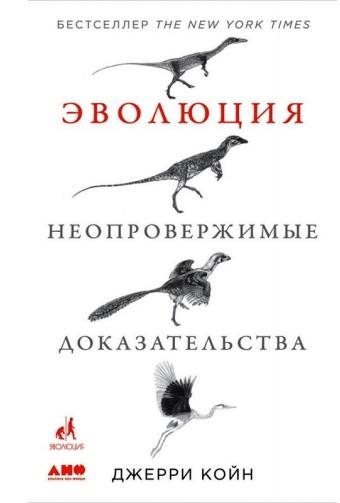 Книга Эволюция. Неопровержимые доказательства