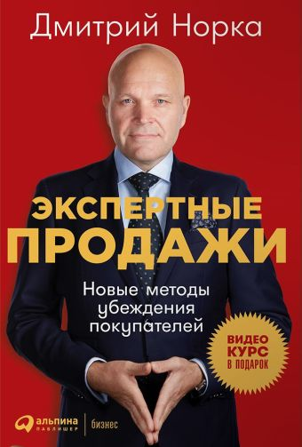 Книга Экспертные продажи