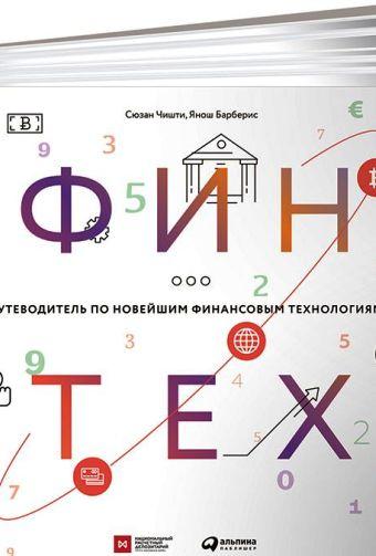 Книга Фин-тех
