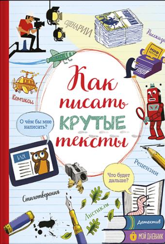 Книга Как писать крутые тексты