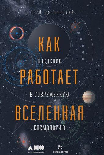 Книга Как работает вселенная