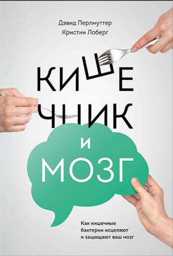 Книга Кишечник и мозг