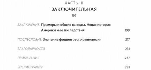 «Охота на простака» - оглавление