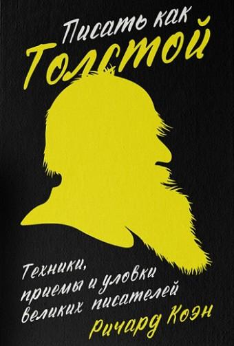 Книга Писать как Толстой