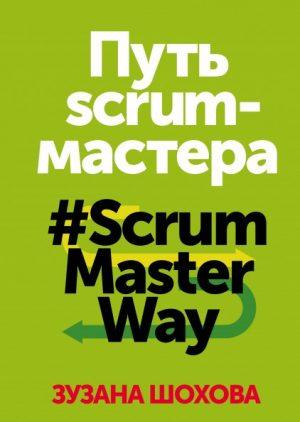 Путь scrum-мастера