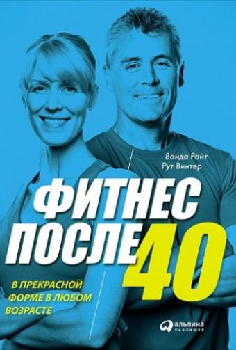 fitnes posle 40